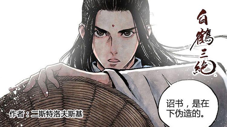 第64话 密诏(三)