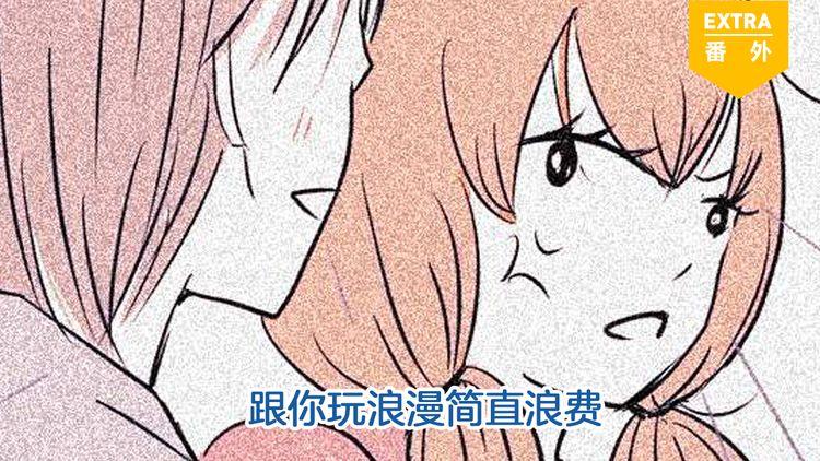 小剧场10  不懂浪漫