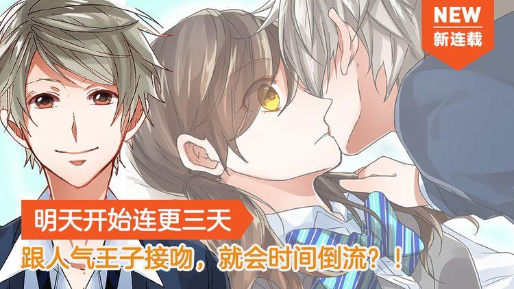 序章 注定跟人气王子接吻?