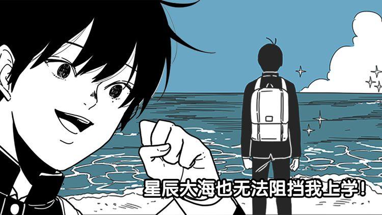第62话 啊,大海,你全是水!