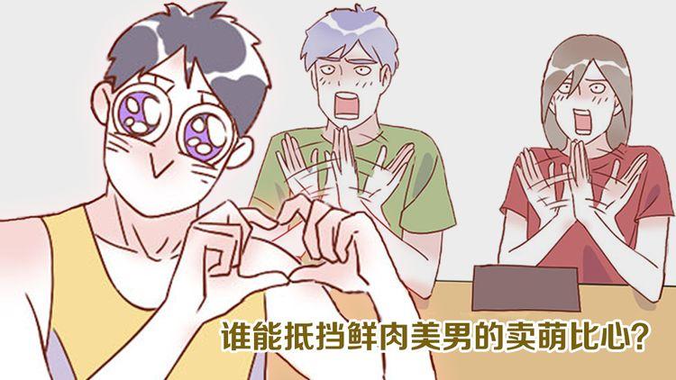 第32话 卖萌妖(上)