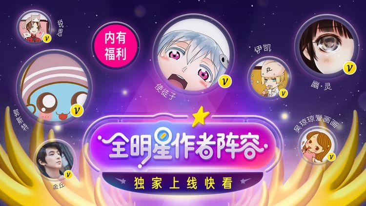 全明星作者阵容 独家上线快看(底部有中奖名单)