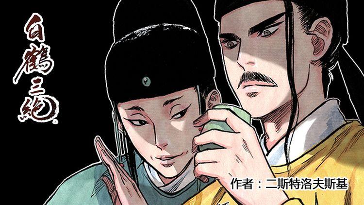 第70话 密诏(九)