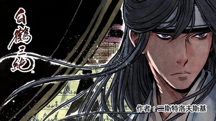 第71话 密诏(十)