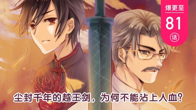 第9话:越王剑(上)