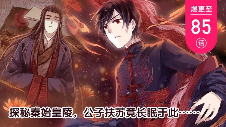 第24话:赤龙服(中)