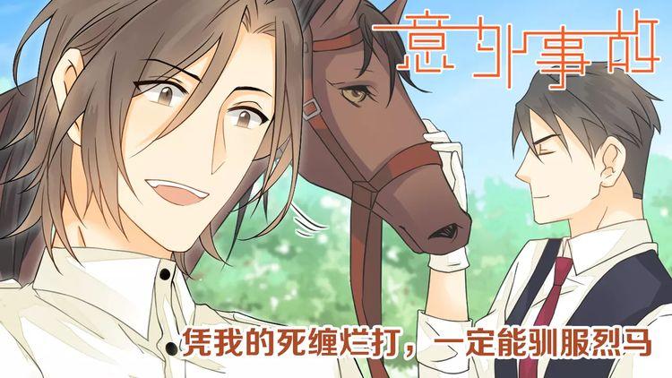 第17话 骑马