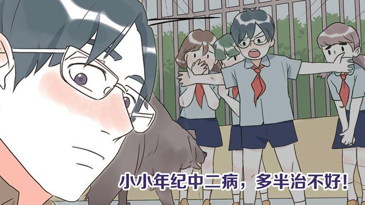 第38话 中二妖(上)