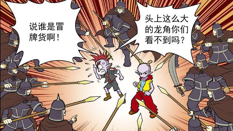 第38话 番外:龙渊外传(3)