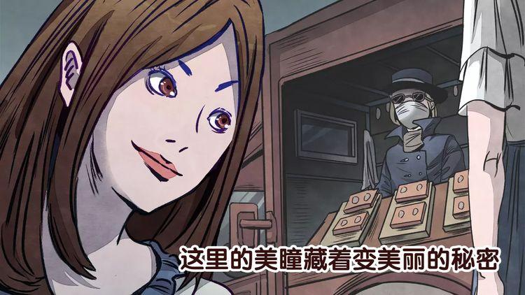 第1话 美瞳(上)