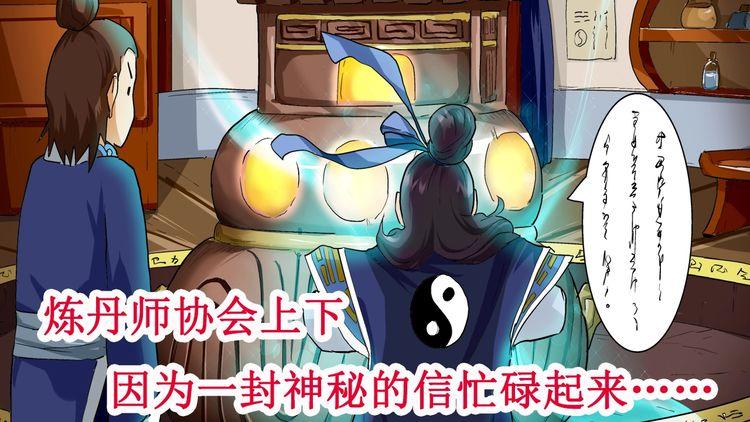 第28话 紫岚草的作用