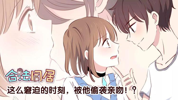 番外2 (中)突袭亲吻