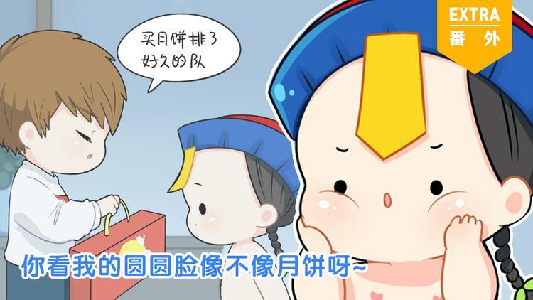 番外 中秋节