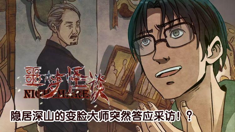 第5话 变脸大师(1)