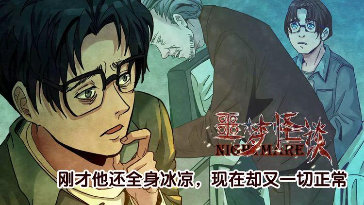 第7话 变脸大师(3)