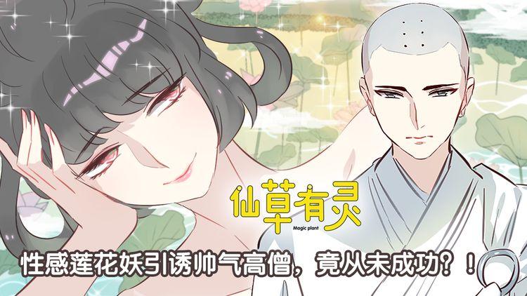 第18话 性感莲花妖登场!
