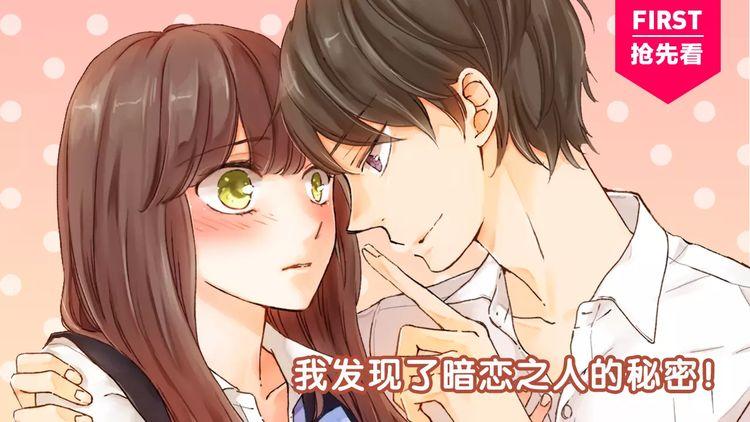 第12话 恋爱关系达成?!