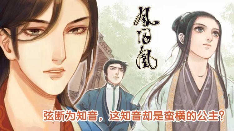 第47话 初访王意之(中)