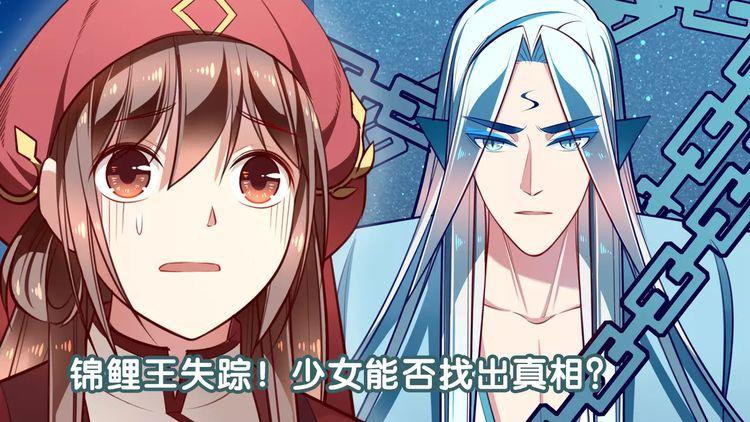 第22话 锦鲤王失踪!
