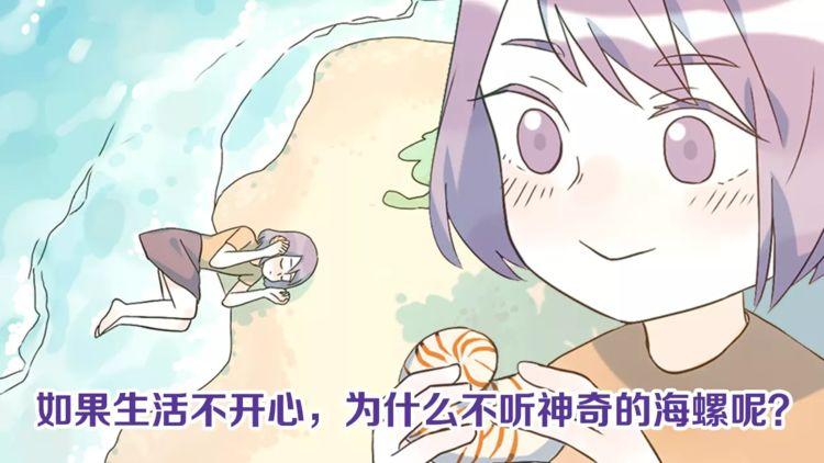 第48话 贝壳妖(上)