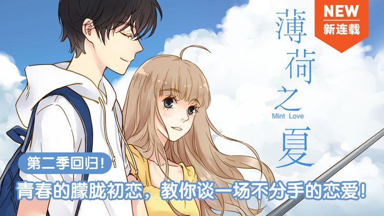 【第二季】序章 青春再续