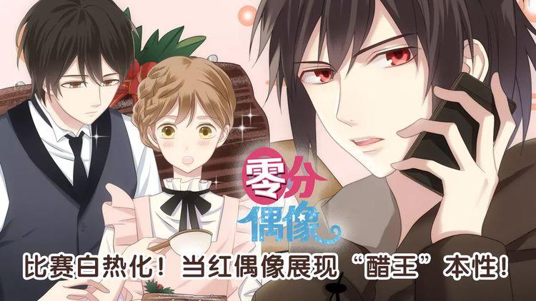 "第98話 ""醋王""出現?"