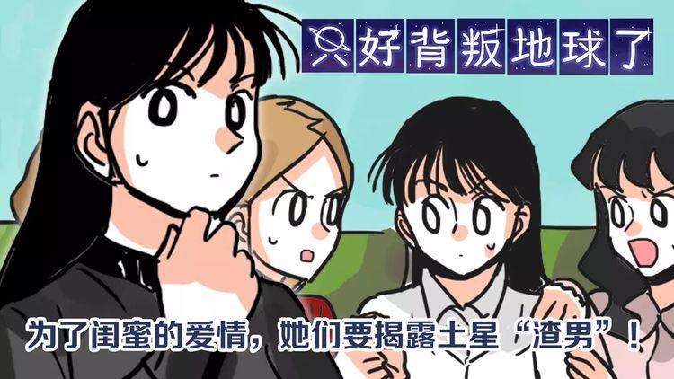 """第87话 揭露""""渣男""""身份?!"""
