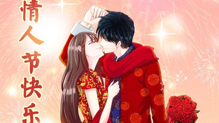 春节情人节番外