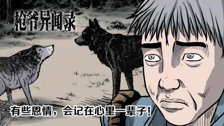 第13话 深山神犬
