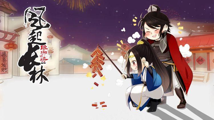 新年小番外