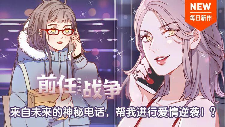 序章 爱情逆袭指南!?