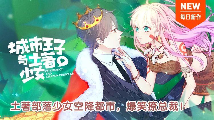 第1话 土著公主的初吻!