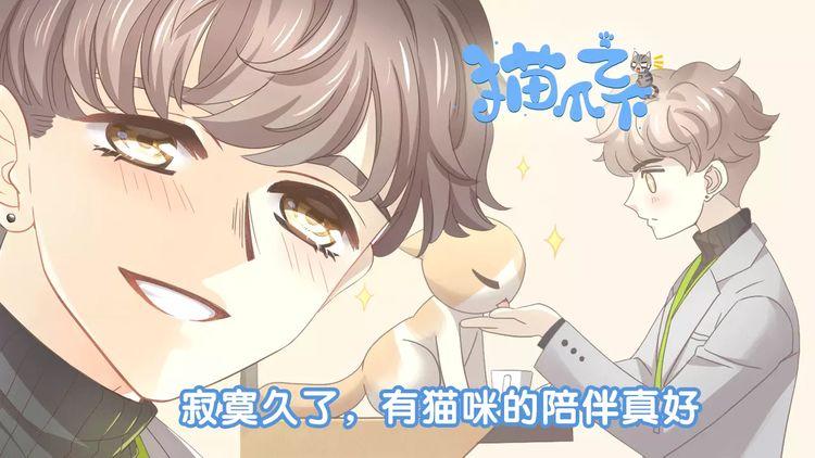 第35话 猫执事(下)