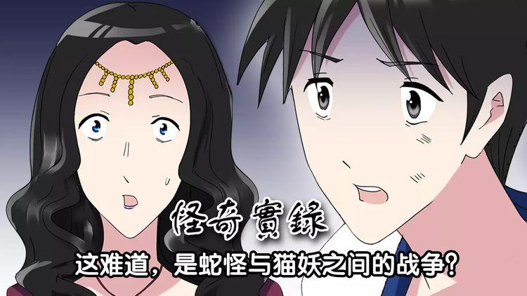 第82话 蛇之诅咒(十四)
