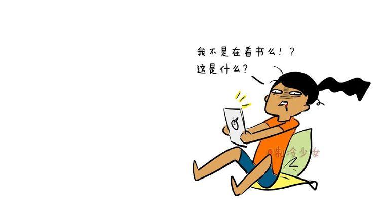 等等!我不是在看书么!