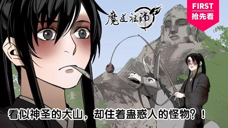 第13话 大梵山