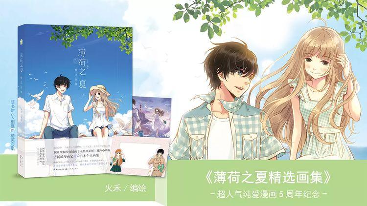 《薄荷之夏精选画集》正式预售