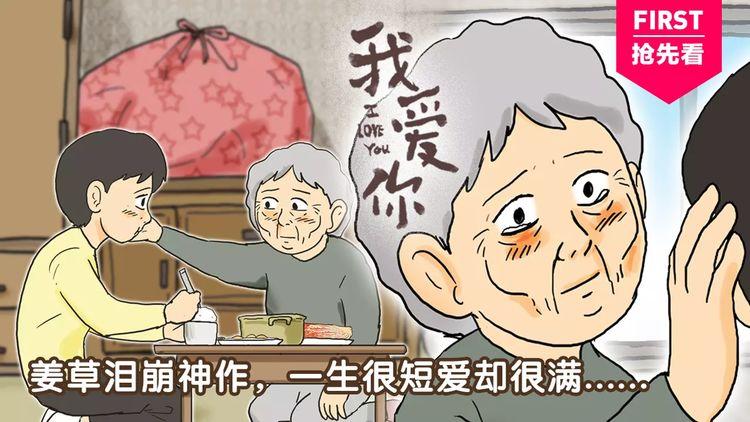 第14话 奶奶的幽深房间