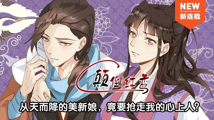 """第1话 爱上威武""""女汉子"""""""
