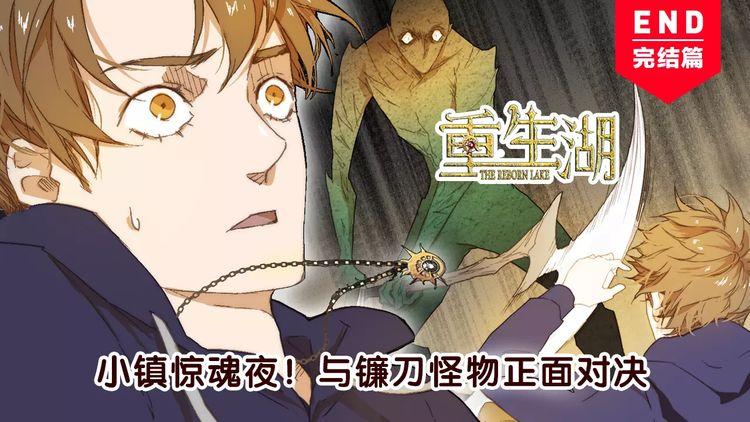 第一季完结篇 项链与怪物