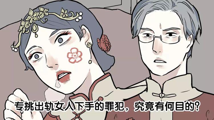 第34话 红杏杀手(一)