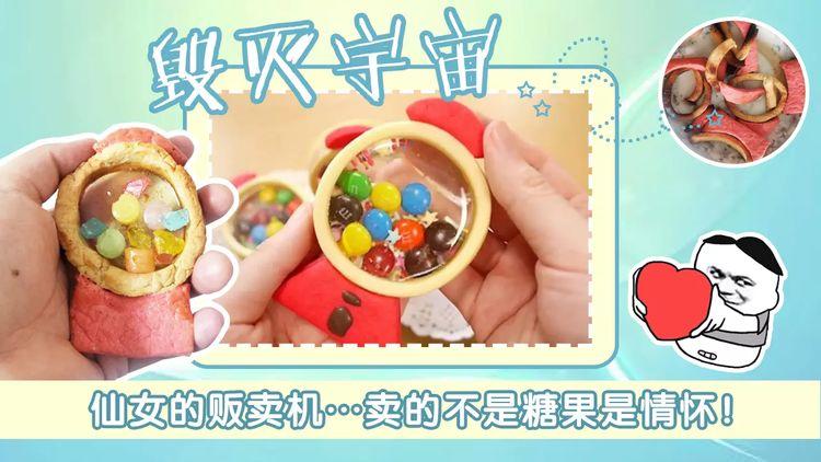 仙女糖果販賣機