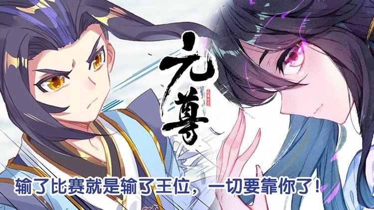 第43话:战齐岳(上)
