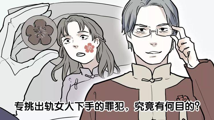 第35话 红杏杀手(二)