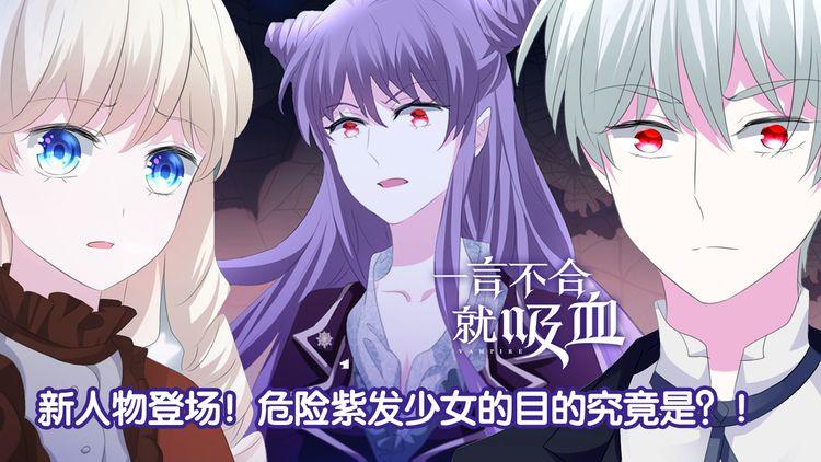 第31话  紫发少女