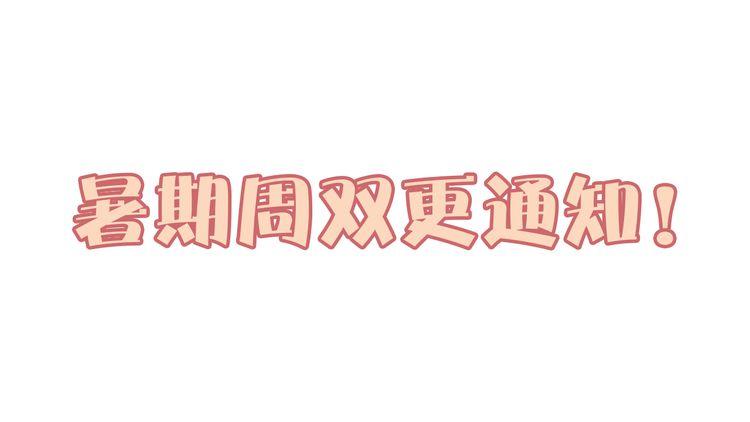 《吾凰在上》将开启暑假周双更!