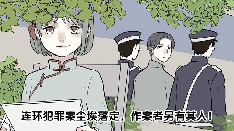 第40话 红杏杀手7