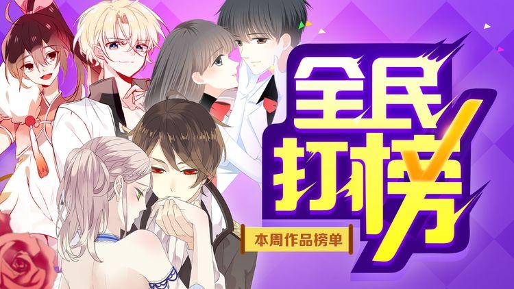 《吾凰在上》强势晋级TOP3!