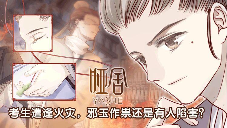 第108话 玉翁仲中(1)