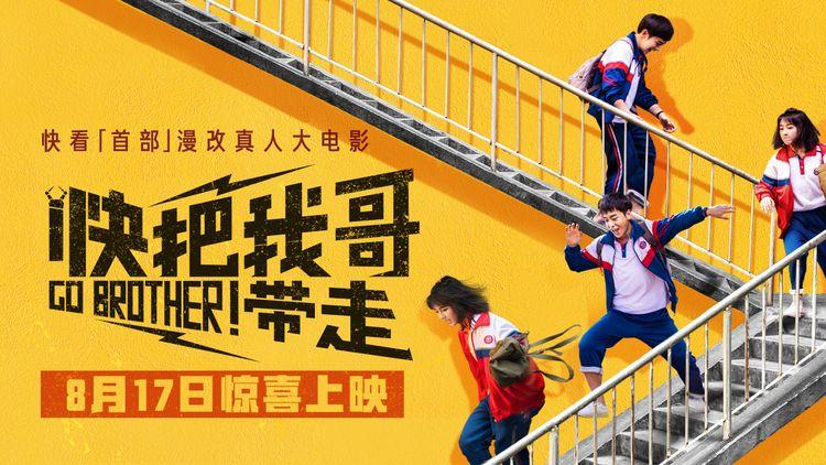 《快哥》大电影8.17惊喜上映